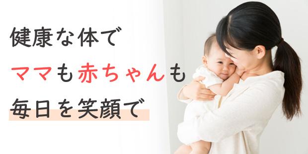 ママも赤ちゃんも笑顔